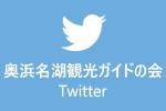 奥浜名湖観光ガイドの会ツイッター