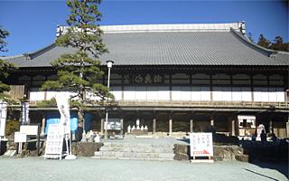 大本山方広寺