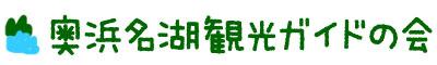 奥浜名湖観光ガイドの会