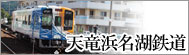 天竜浜名湖鉄道サイトへ