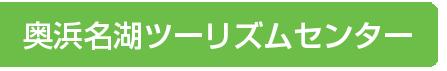 奥浜名湖ツーリズムセンター