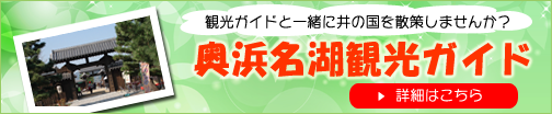 奥浜名湖観光ガイド