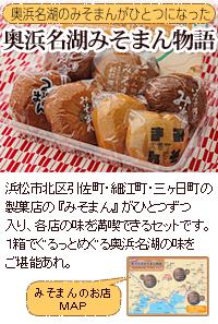 浜松地域ブランド「やらまいか」認定 奥浜名湖みそまん物語
