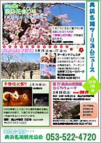 奥浜名湖ツーリズムニュース