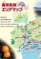 奥浜名湖エリアマップ